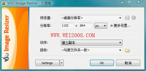 Light Image Resizer Portable 5.1.3.0多语绿色版