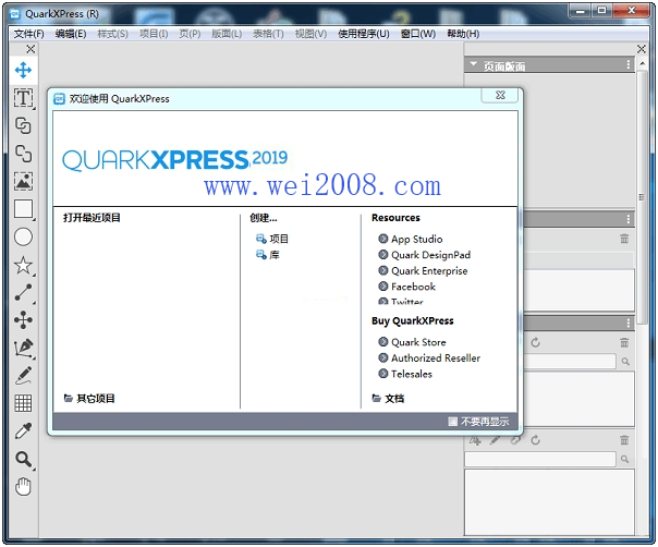 QuarkXPress2019中文绿色版