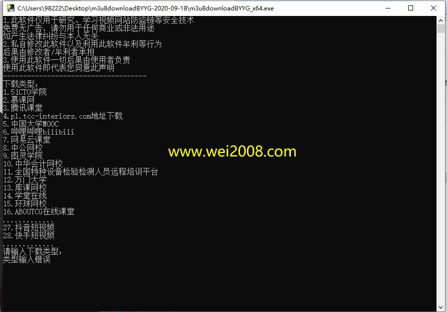 m3u8downloadBYYG_x64.exe Python版2020.9.18.3免费版
