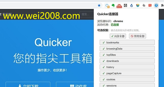Quicker Connector浏览器自动化控制插件0.52免费版